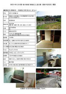 大川筋・後川地域おこし協力隊住宅 (1)のサムネイル