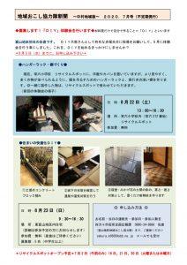 2020-7月号掲示用-DIY体験会と防災キャンプPDFのサムネイル